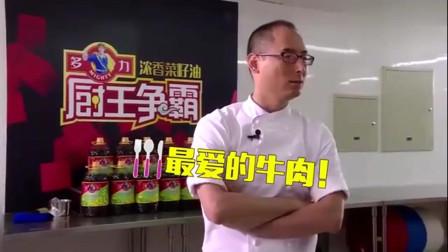 厨王争霸:刘一帆太嘚瑟了,一直在询问牛肉在哪里,大厨有点紧张