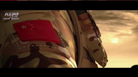 士兵顺溜:兵王争锋(1月17号上映)