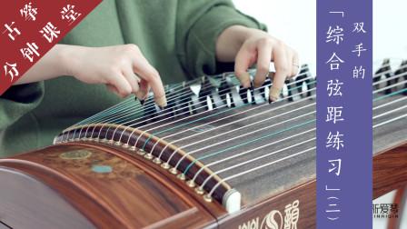 新爱琴古筝分钟课堂:第62课《双手的综合弦距练习》(二)