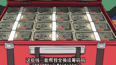 纲手拿着钱来到赌场,整个赌场的人都露出了意味深长的笑容