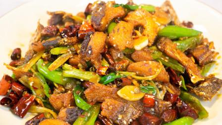 草鱼的这种做法非常好吃,香辣爽口下酒菜,厨师长分享做法很详细