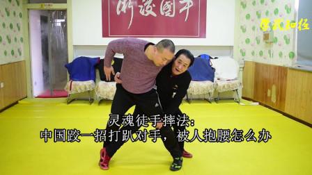 灵魂徒手摔法:中国跤一招打趴对手,被人抱腰怎么办