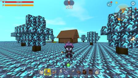 迷你世界:钻石大陆生存 树叶都是钻石做的 用手就可以挖