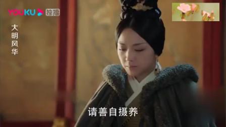大明风华:徐滨告别太后,若微苦苦挽留求其陪伴自己