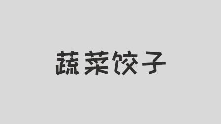 儿歌多多简笔画 蔬菜饺子 过年来跟多多学画饺子 蔬菜饺子好吃又健康