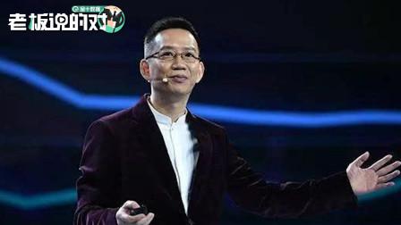 10年前中国互联网是跟着美国人走的!吴晓波:现在华为成为了标杆