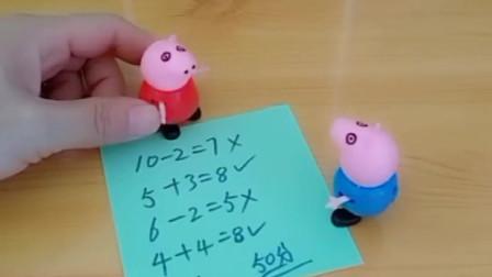 乔治已经很努力了,但是考试还是没有考好,佩奇买了玩具鼓励他