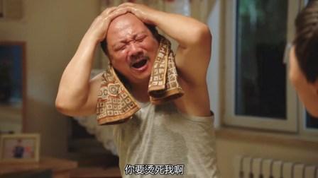 乡村爱情12:谢广坤洗头发:烫死我呀,刚长一点,给我烫没了!