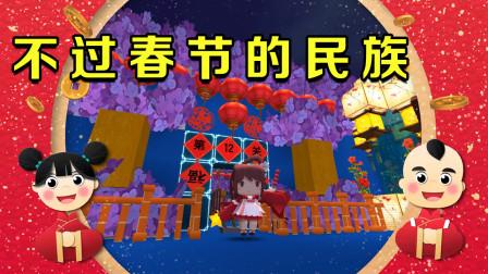迷你世界:春节知识大比拼,你知道哪个民族不过春节吗?