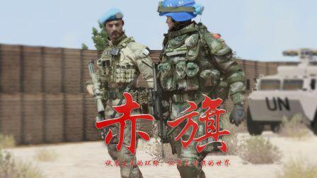 用16兵人模型还原真实版维和战狼真实事件改编 中国维和部队 陆程航 单人剧情赤旗 81Bros原创16兵人动画 4K画质38402160