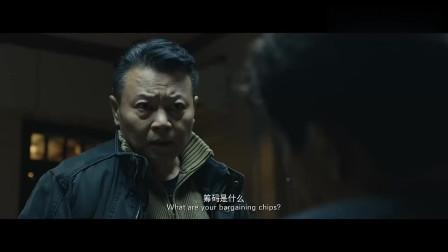 解救吾先生:华子手上不止一个人质,长官出马,华子:还是你会聊