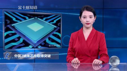 """全球首个,中国2纳米芯片工艺取得重大突破!""""中国芯""""奋起直追"""