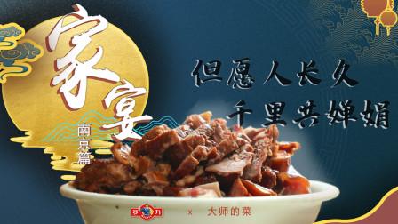 【大师的菜×多力】做最家常的菜,陪最亲的人,回家吃饭