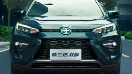 广汽丰田威兰达 全新TNGA中级SUV 全面接受预订 15秒广告