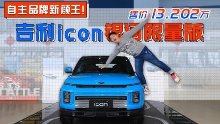 自主品牌新颜王! 吉利icon银河限量版售价13.202万,考虑一下?