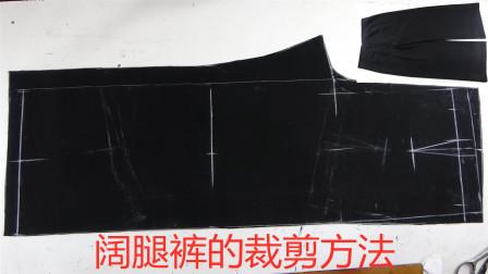 黑色连腰阔腿裤的裁剪方法