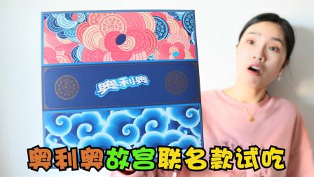 """妹子网购了一箱""""奥利奥故宫礼盒"""",80块钱的价格,到底值不值?"""