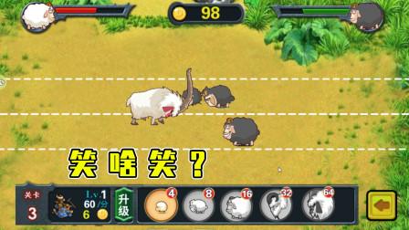山羊保卫战 敢对山羊王不敬?这只羊惹祸了 游戏真好玩