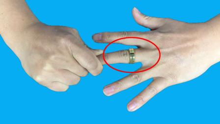 不松开手指,如何才能让戒指从中间穿越出来?学会去骗朋友玩