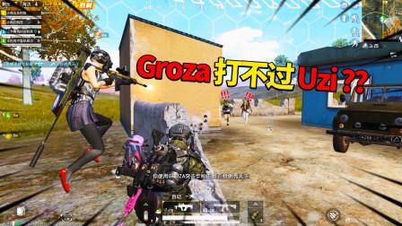 和平精英:这条视频千万不能让粉丝们看到,用Groza没打过Uzi,丢人