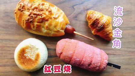 有麻薯和红豆沙的炮竹声声?面包新语流沙金角、棒棒肠、红豆烧、炮竹声声 原速