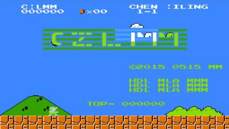 """""""游戏真好玩""""木子小驴解说《FC魂斗罗版马里奥》红白机改版游戏娱乐试玩"""