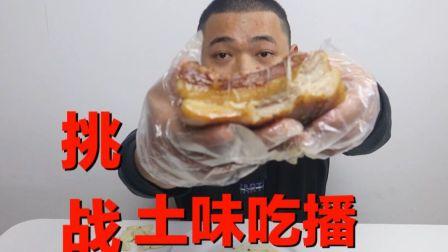 """挑战快手土味吃播""""油面包"""",小伙一口下去油腻的肥肉差点吃吐了"""