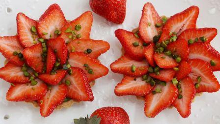 法式甜点——开心果草莓塔