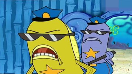 蟹老板偷走珍珠 派大星和海绵宝宝却被警察带走了