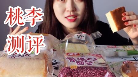 【Lulu】桃李面包测评|紫米面包、肉松面包、爆浆麻薯、铜锣烧、菠萝包、纯蛋糕