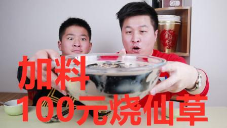 """加料100元外卖""""烧仙草奶茶""""一份料只要一块钱,到底能加多少料?"""