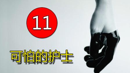 《邪恶11》双腿瘫痪的病人奇迹康复后又离奇失踪