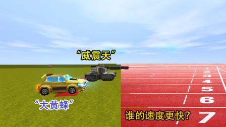 """迷你世界:大表哥获得""""大黄蜂"""",要和小表弟的威震天赛跑,谁更厉害?"""