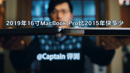 2019年16寸MacBook Pro比2015年快多少?