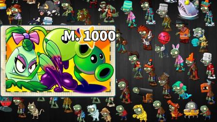 当1000级的豌豆组合出场,僵尸大军来再多也没用