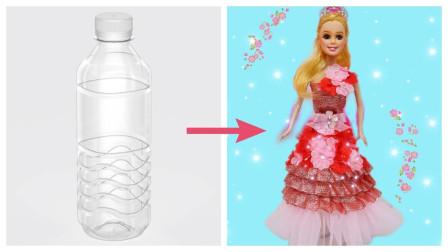 哇!芭比娃娃的裙子好漂亮呀,难道是用瓶子做出来的?