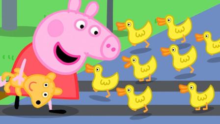 超可爱!小鸭子怎么都跑到小猪佩奇这里了?如何2分钟学6种色彩英语?儿童早教益智画画游戏玩具故事