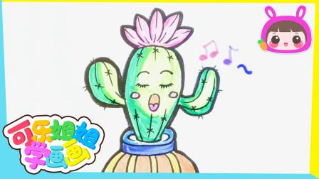 可乐姐姐学画画 爱唱歌的仙人掌女孩