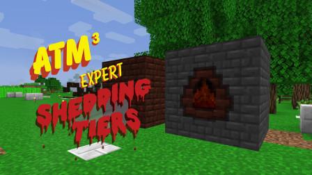 我的世界《All the mods 3 专家版 Ep4 精炼铁锭》Minecraft多模组生存实况视频 安逸菌解说