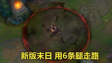 LOL:稻草人重做首次亮相,开完大招跟鬼一样,太惊悚了