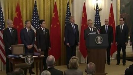 中美第一阶段经贸协议签署 新闻早报 20200117 高清