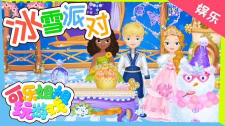 莉比小公主之冰雪派对 派对开始了一起动手装扮会场 适合4+