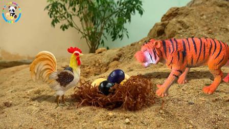 亮亮玩具公鸡和老虎保护神奇的鸡蛋,学习外语动画,婴幼儿宝宝过家家游戏视频