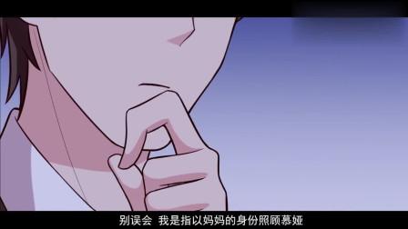 男神萌宝一锅端:慕宸真是疼爱幕娅, 为了幕娅再次请章晓回来