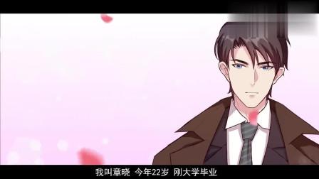 男神萌宝一锅端:章晓在街上竟被小孩子叫妈妈, 怎么乱认亲戚呢
