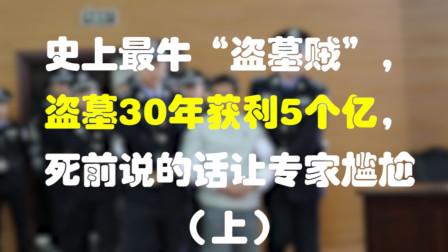 """史上最牛""""盗墓贼"""",盗墓30年获利5个亿,死前说的话让专家尴尬(上)"""