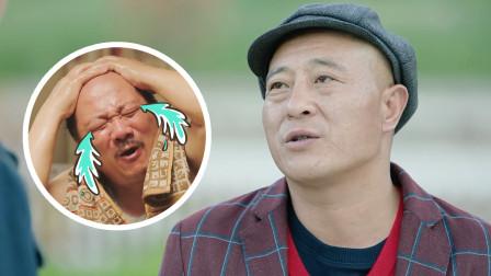 """""""西门广坤""""挖""""刘大郎""""墙角!"""