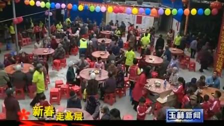 广西玉林:一场老少欢聚的团圆饭