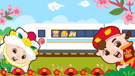 交通大百科超人强春节要回老家,猪猪侠知识点铁路客车的分类