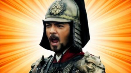 致敬惨烈下线的樊忠!用五月天《将军令》打开《大明风华》